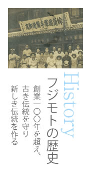 フジモトの歴史