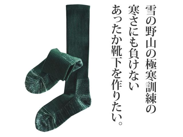 雪の野山の極寒訓練の寒さにも負けない暖か靴下を作りたい