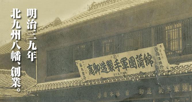 藤本コーポレーションの歴史
