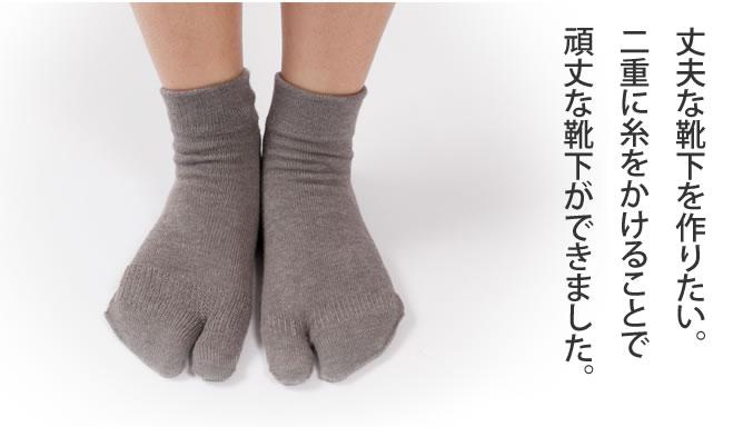 丈夫な靴下を作りたい思いからタック編みは生まれました