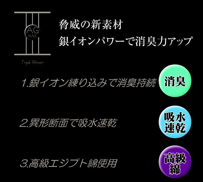 銀イオンの力AG-MAX