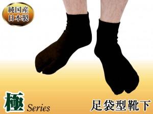極足袋型靴下