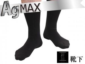 AGマックス靴下
