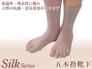 シルク五本指靴下