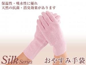 シルクシリーズおやすみ手袋
