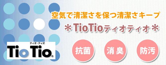 空気触媒のtiotio