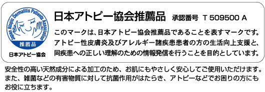 日本アトピー協会推薦品